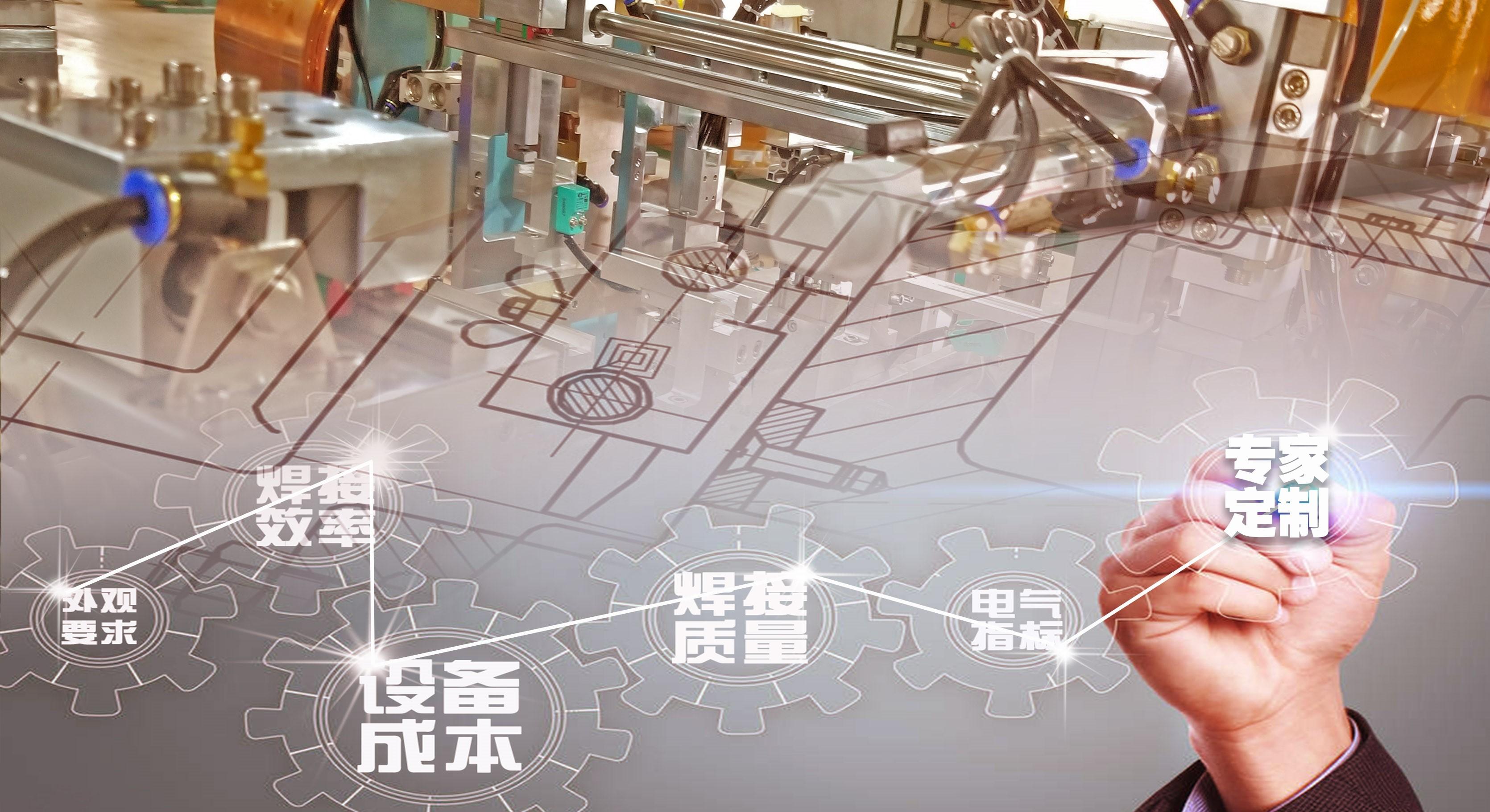 自动化电阻焊接设备